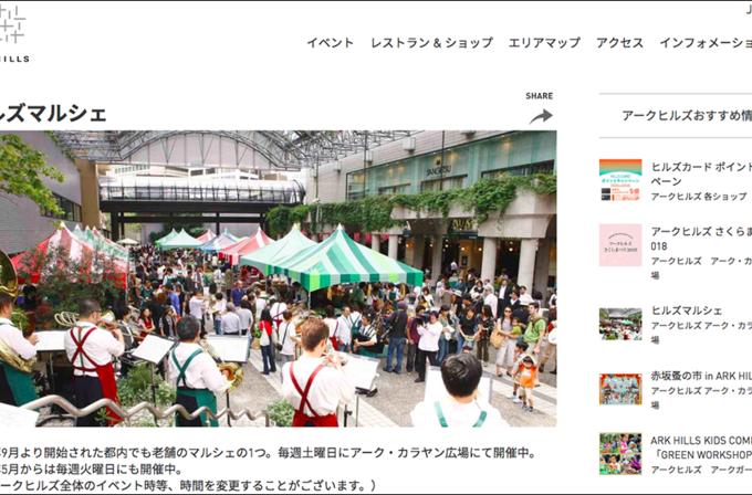週末は早起きして老舗の都市型マルシェへ!「ヒルズマルシェ in ARK Hills」(東京・赤坂)