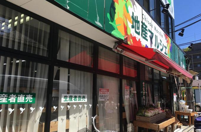 群馬県内で採れた野菜を24時間以内に東京で!「地産マルシェ 烏山店」(東京都・世田谷区)