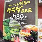 サブカルの聖地下北沢で野菜をたっぷり食べ放題できる!「定食カフェ 黒川食堂」(東京都・下北沢)