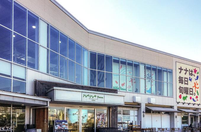 野菜はもちろん、魚も食べたくなる直売所 「ナナ・ファーム須磨」(兵庫県神戸市須磨区)