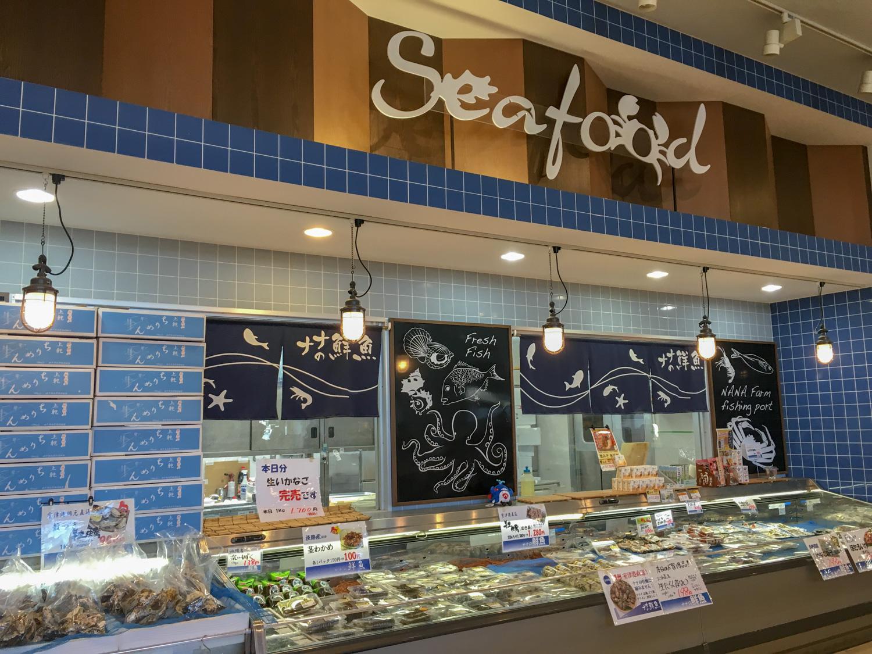 「ナナ・ファーム須磨」の鮮魚売り場