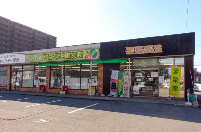 JA山形おきたま 米沢直売所 愛菜館